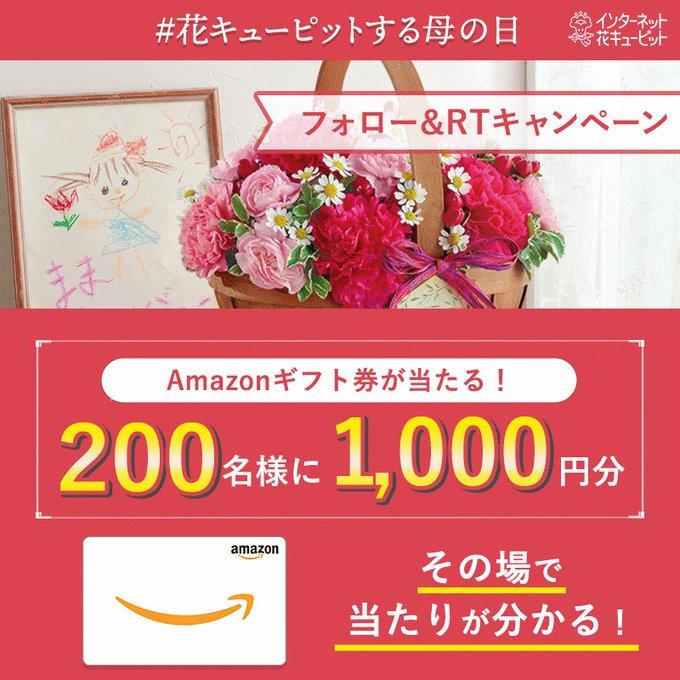 花キューピットの母の日Twitterキャンペーン