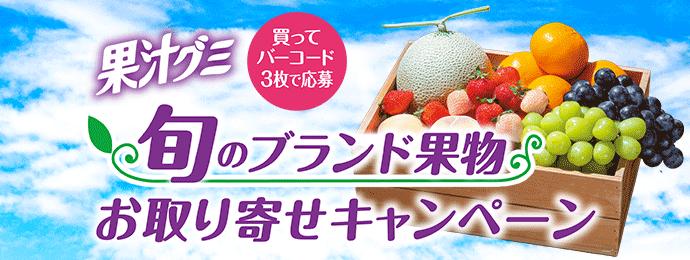 明治 果汁グミ 旬のブランド果物お取り寄せキャンペーン