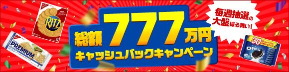 ナビスコ 総額777万円キャッシュバックキャンペーン