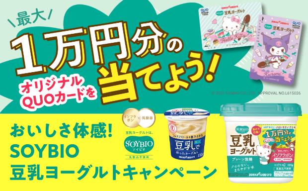 おいしさ体感! SOYBIO×ハローキティ・クロミ 豆乳ヨーグルトキャンペーン