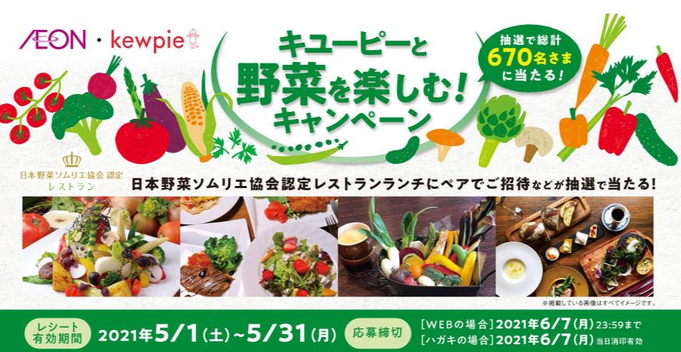 イオングループ キユーピーと野菜を楽しむ!キャンペーン