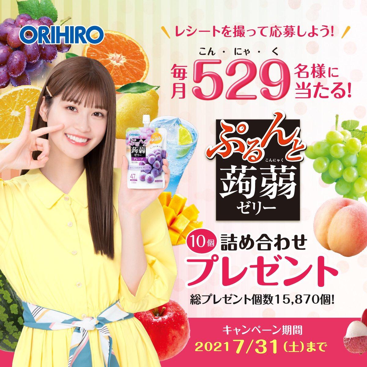 オリヒロ ぷるんと食感!プレゼントキャンペーン