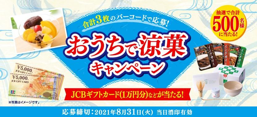 新宿中村屋 おうちで涼菓キャンペーン