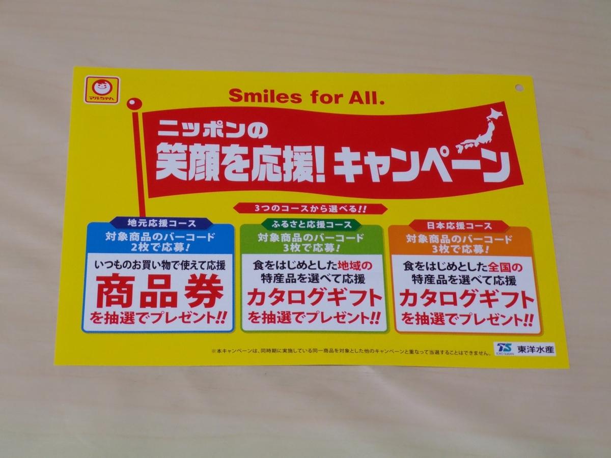 ベルク×東洋水産 smiles for All ニッポンの笑顔を応援!キャンペーン