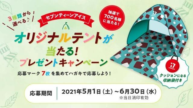 江崎グリコ セブンティーンアイス オリジナルテントプレゼントキャンペーン