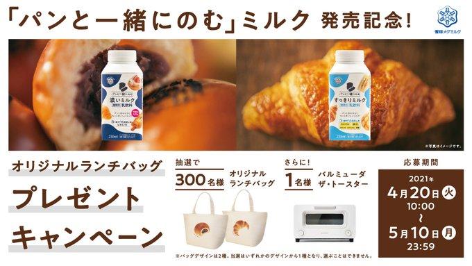 雪印メグミルク 「パンと一緒にのむ」ミルク発売記念!オリジナルランチバッグプレゼントキャンペーン