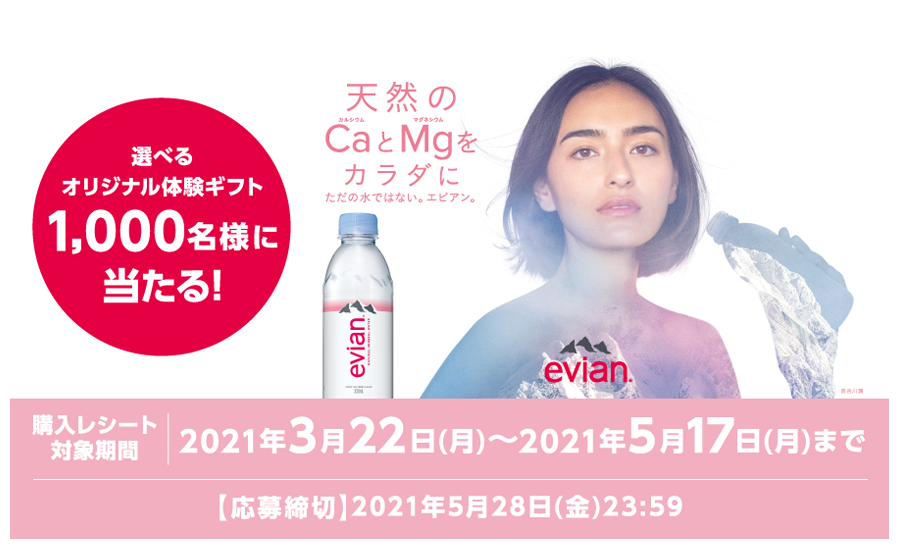 エビアン2021 ミネラル体験キャンペーン