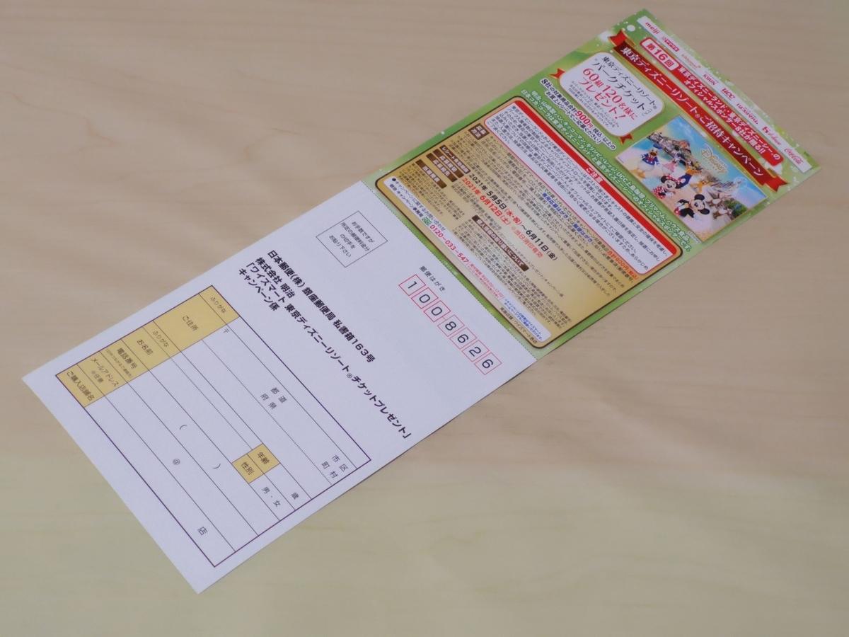 ワイズマート 東京ディズニーリゾート®チケットプレゼントキャンペーン