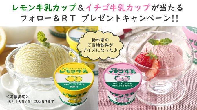 フタバ食品 おうちで栃木のご当地アイスを楽しもう!