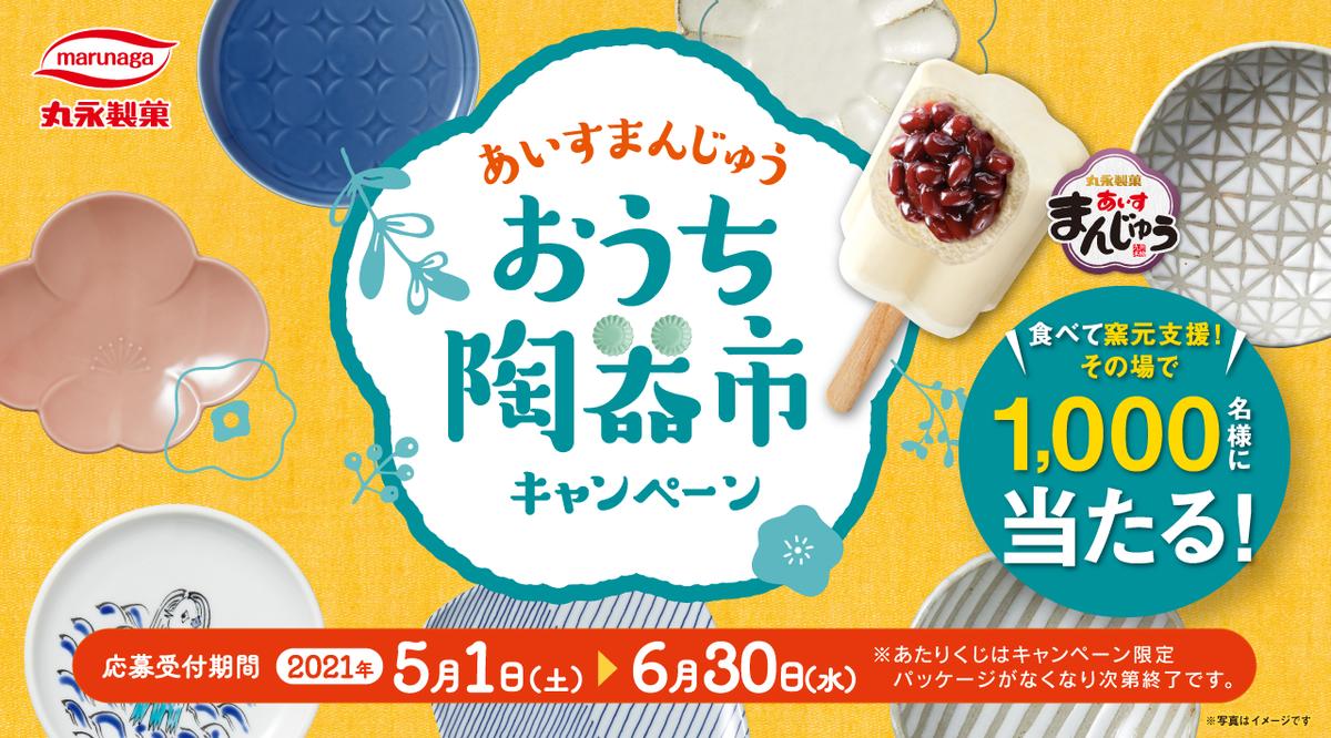 丸永製菓 おうち陶器市キャンペーン