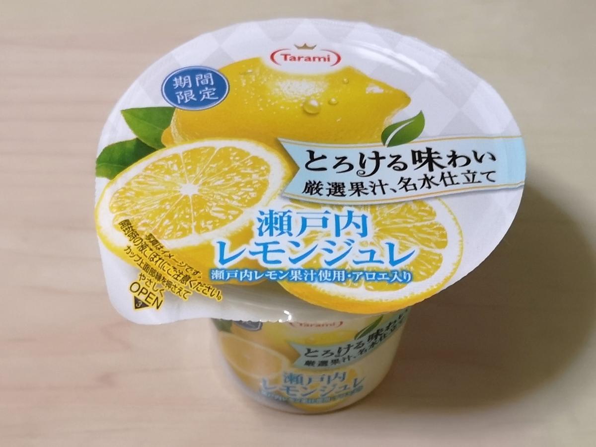 たらみ とろける味わい 厳選果汁、名水仕立て 瀬戸内レモンジュレ