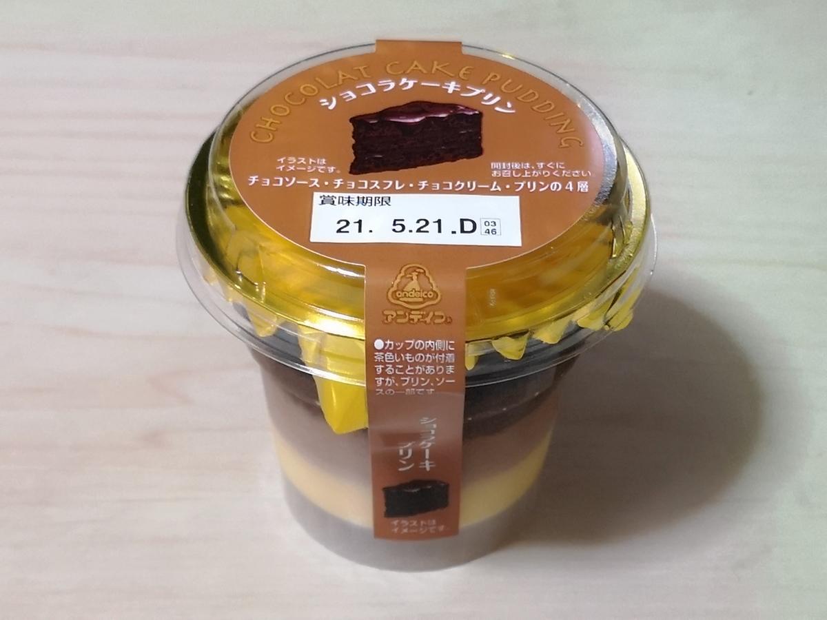 アンデイコ セブンイレブン ショコラケーキプリン