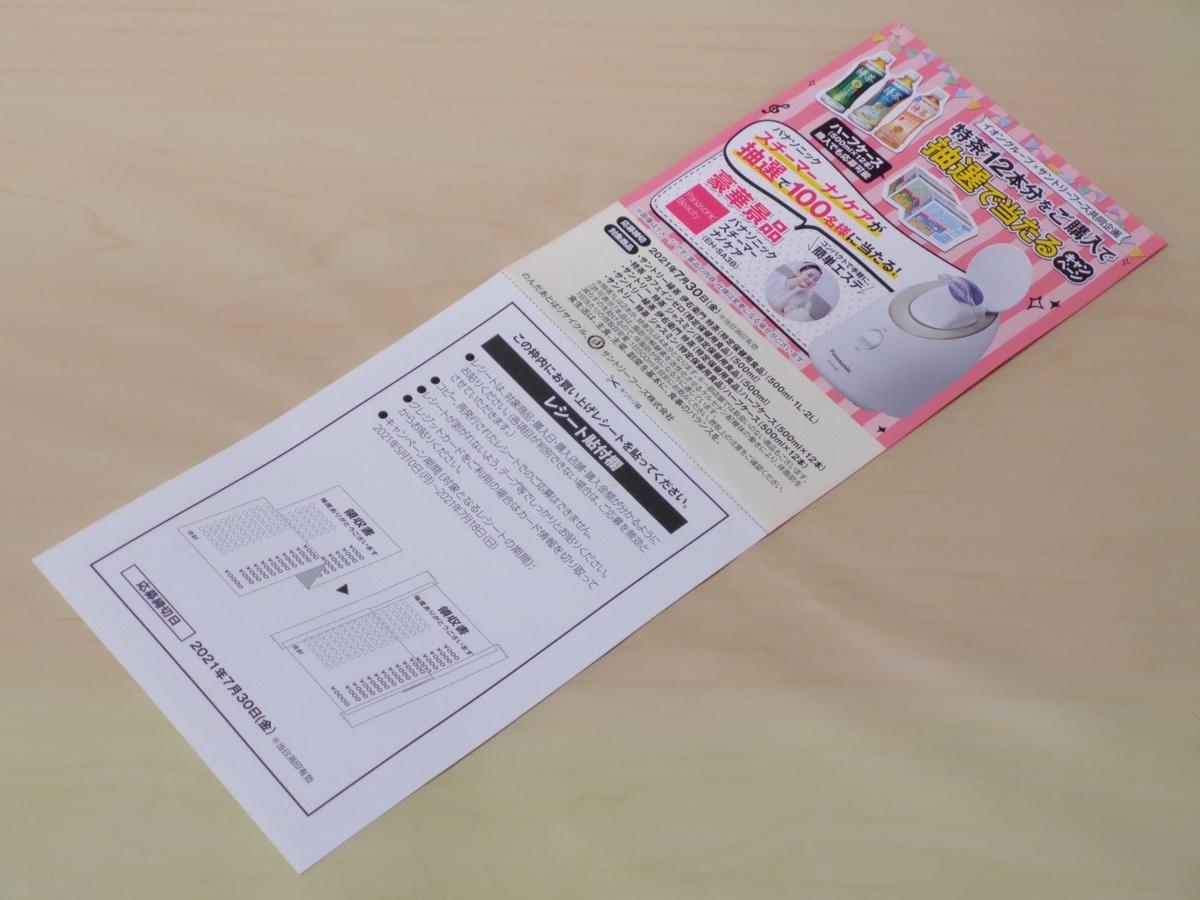 イオングループ×サントリーフーズ 特茶12本分をご購入で抽選で当たるキャンペーン