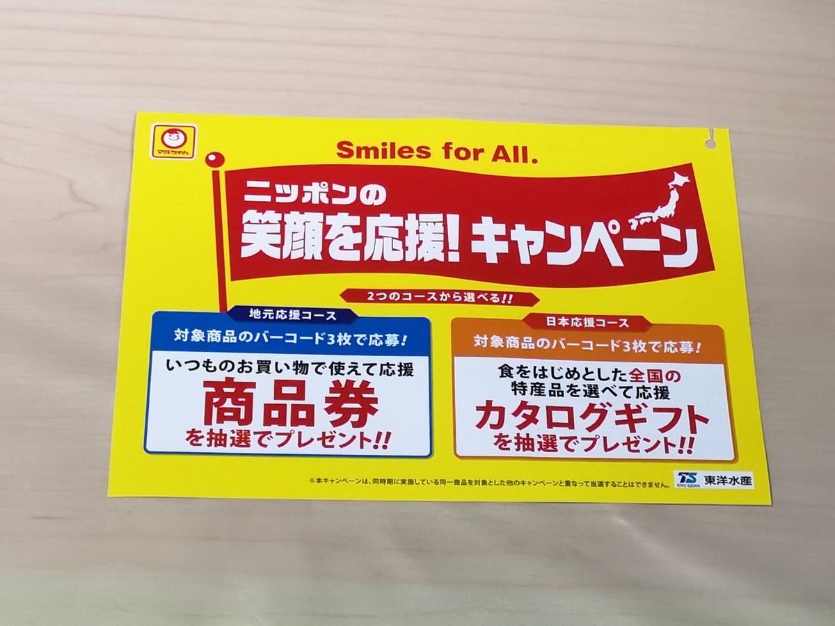 ダイエー×東洋水産 smiles for Allニッポンの笑顔を応援!キャンペーン