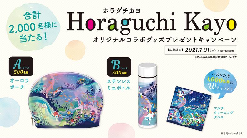 三幸製菓 ホラグチ カヨ コラボグッズプレゼントキャンペーン