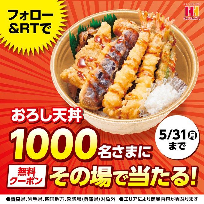ほっかほっか亭 おろし天丼キャンペーン
