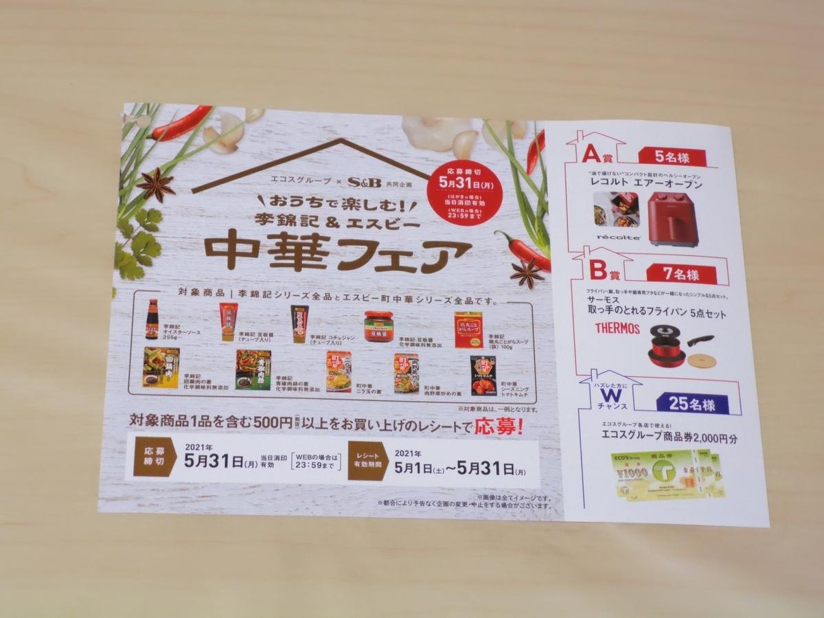 エコスグループ×李錦記&エスビー食品 中華フェアキャンペーン