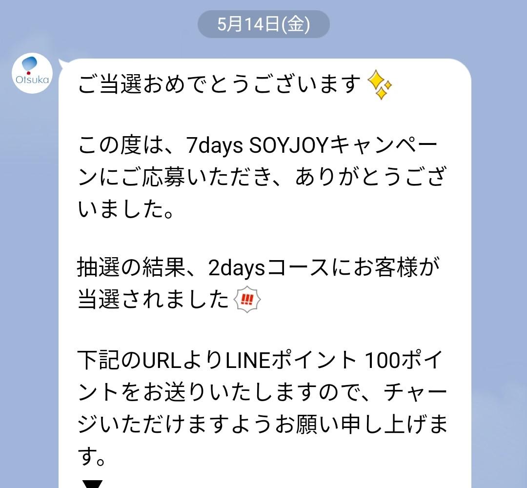 当選♪セブンイレブン×大塚製薬 7days SOYJOY キャンペーン
