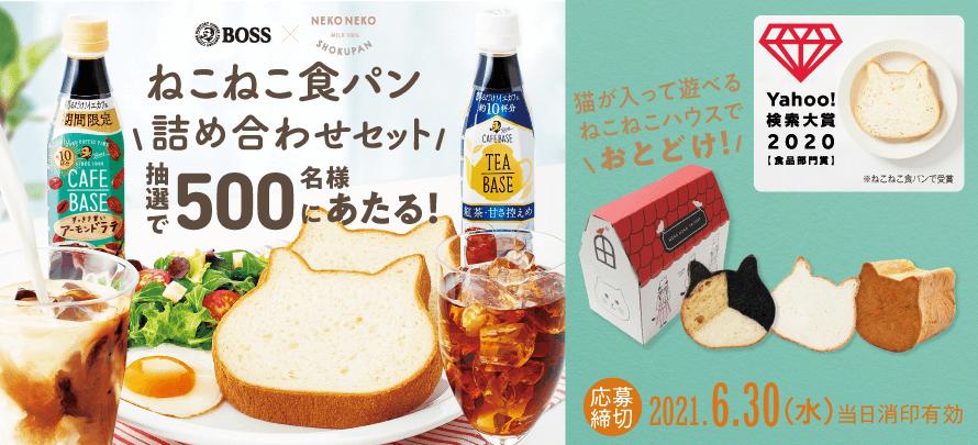 サントリー ねこねこ食パンあたる!キャンペーン