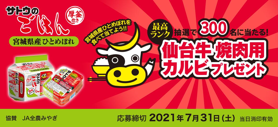 宮城県産ひとめぼれを食べて当てよう!!仙台牛焼肉用カルビプレゼント