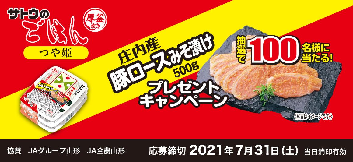 サトウ食品 庄内産豚ロースみそ漬けプレゼントキャンペーン