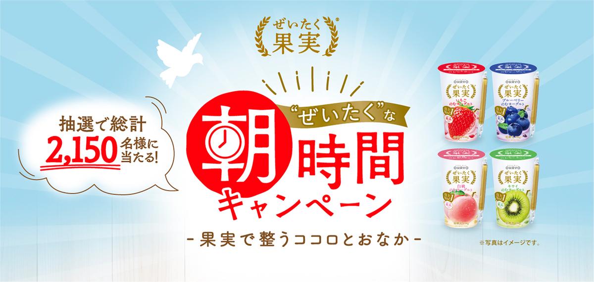 """オハヨー乳業 """"ぜいたく""""な朝時間キャンペーン"""