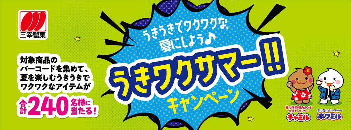 三幸製菓 うきうきでワクワクな、夏にしよう♪うきワクサマー!!キャンペーン