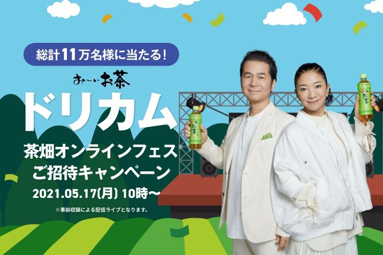 伊藤園 お~いお茶「ドリカム 茶畑オンラインフェスご招待」キャンペーン