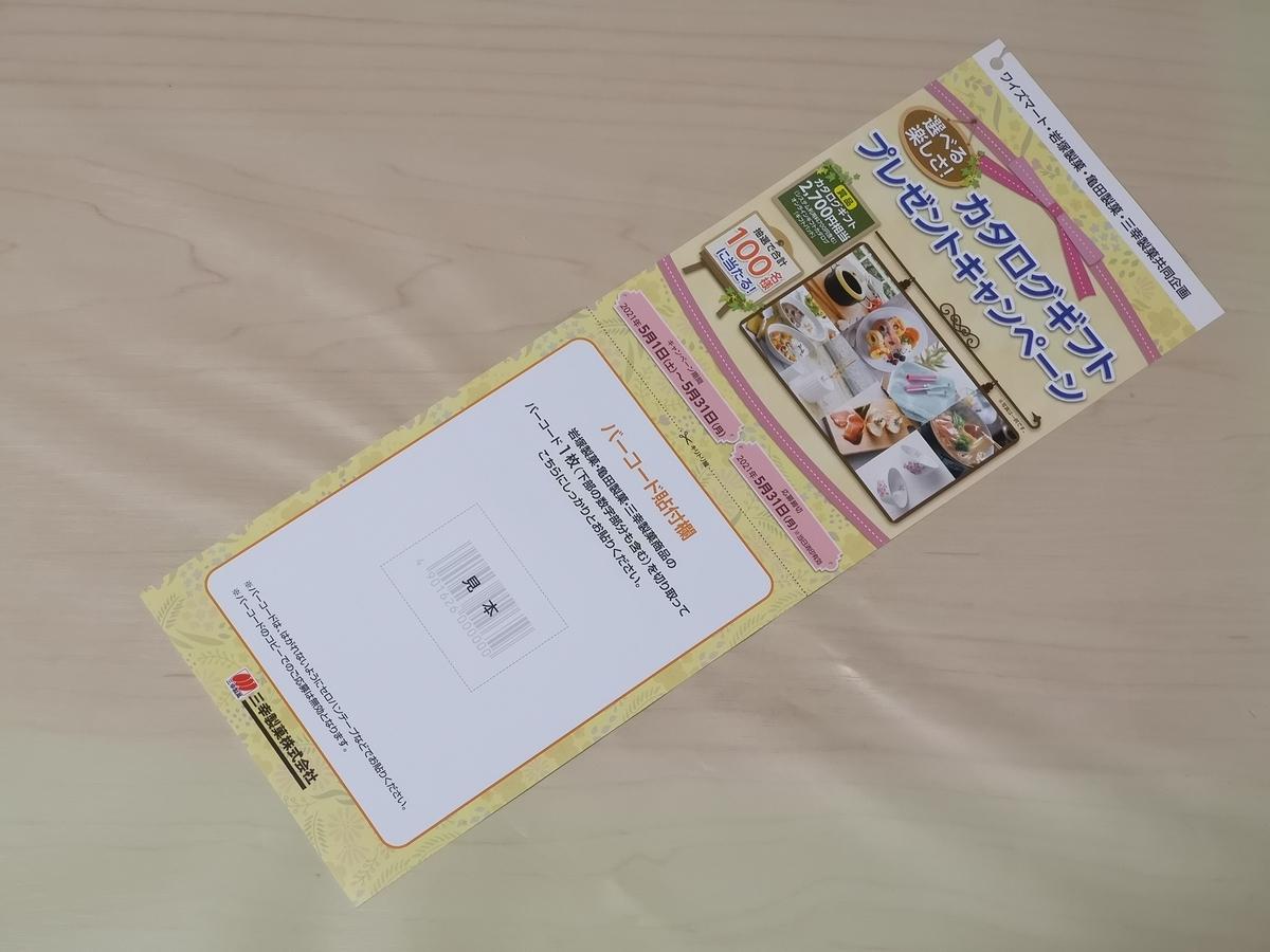 ワイズマート×岩塚製菓・亀田製菓・三幸製菓 選べる楽しさ!カタログギフトプレゼントキャンペーン