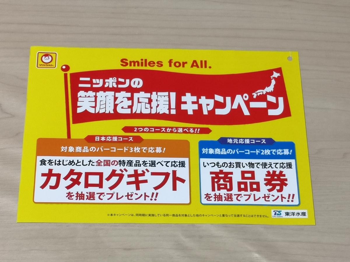 ワイズマート×東洋水産 smiles for All ニッポンの笑顔を応援!キャンペーン