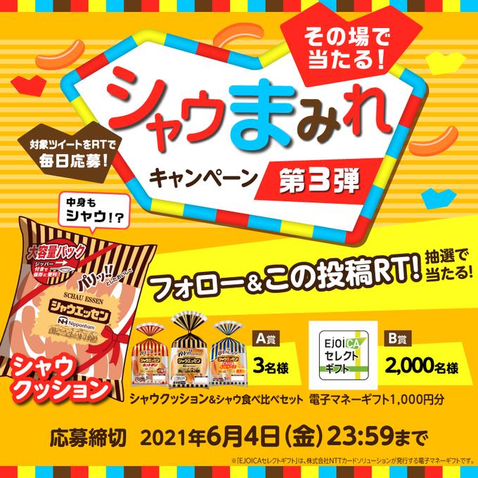 ニッポンハム シャウまみれキャンペーン第3弾