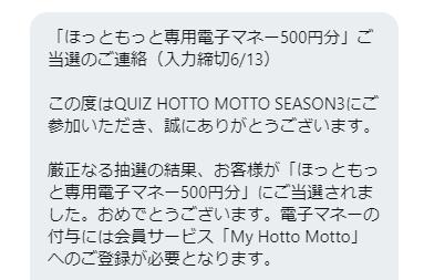 当選♪ほっともっと 100万円をつかみ獲れ!QUIZ HOTTO MOTTO SEASON3