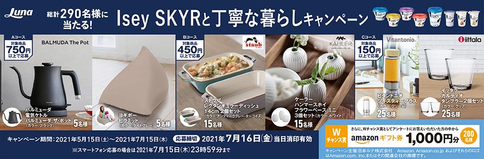 日本ルナ Isey SKYRと丁寧な暮らしキャンペーン