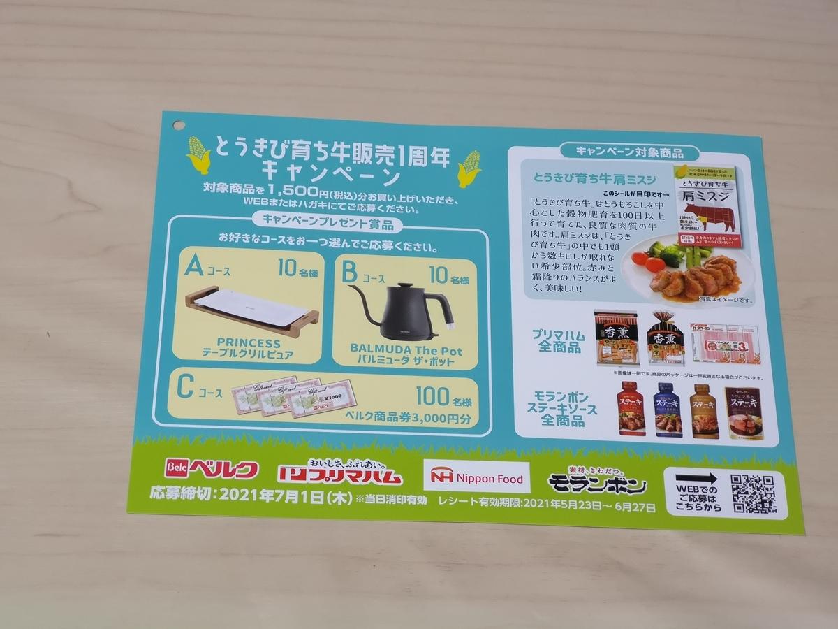 ベルク×プリマハム・ニッポンハム・モランボン とうきび育ち牛販売1周年キャンペーン