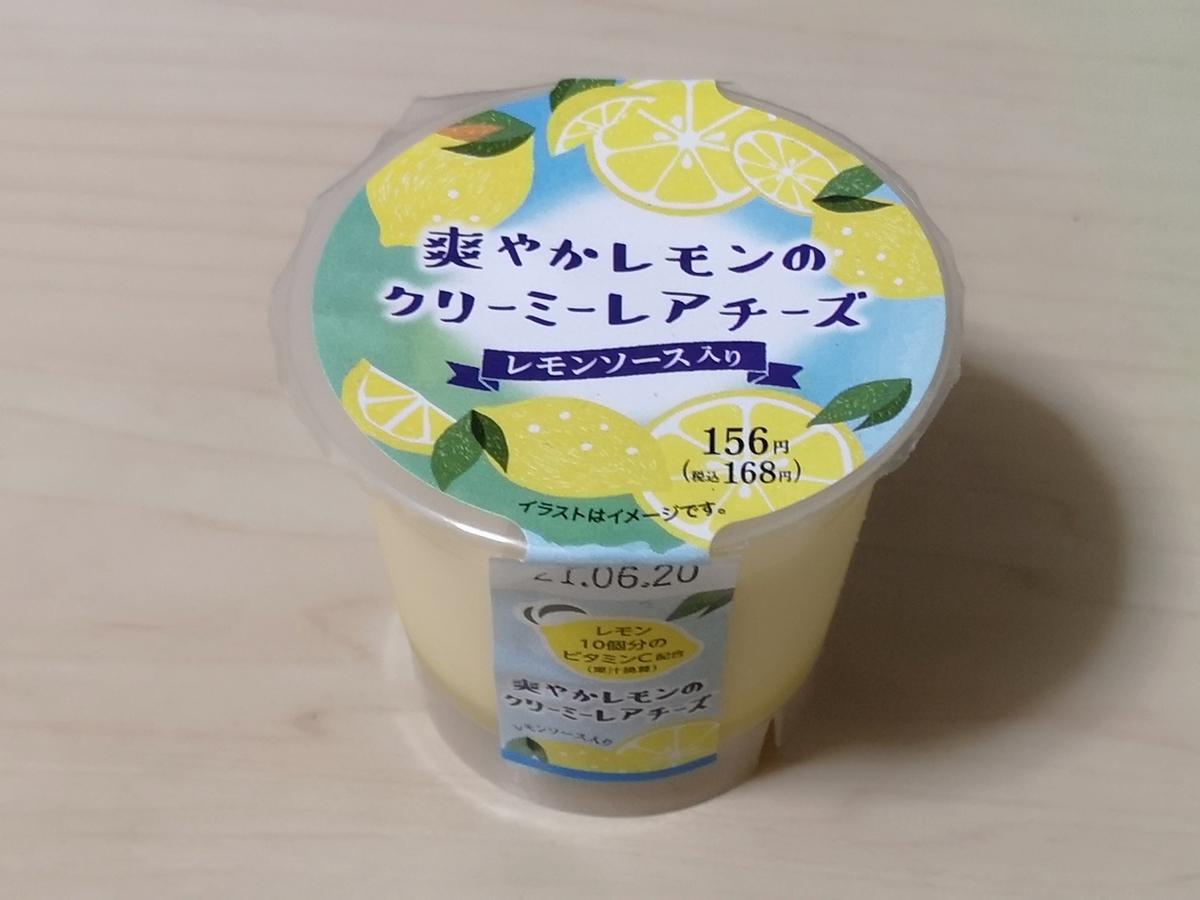 ファミリーマート トーラク 爽やかレモンのクリーミーレアチーズ
