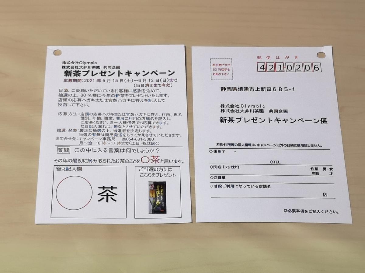 Olympic×大井川茶園 新茶プレゼントキャンペーン