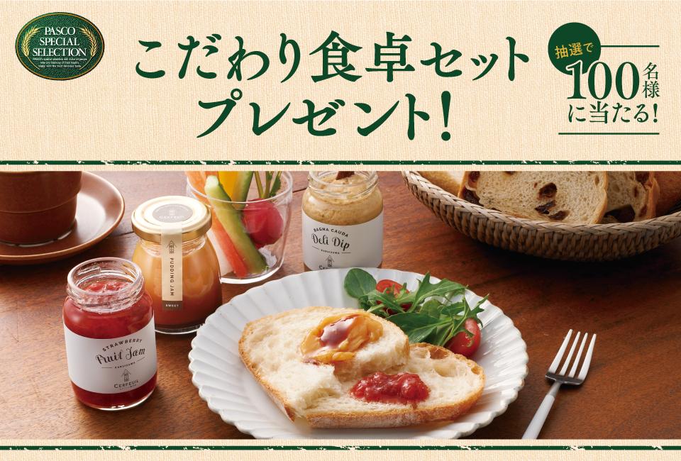 敷島製パン こだわり食卓セットプレゼント!キャンペーン