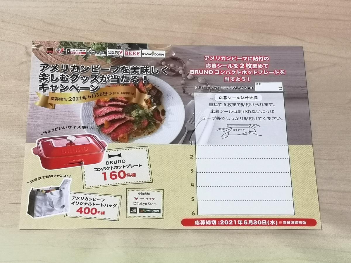コモディイイダ・東急ストア・富士シティオ・マルエツ アメリカンビーフプレゼントキャンペーン