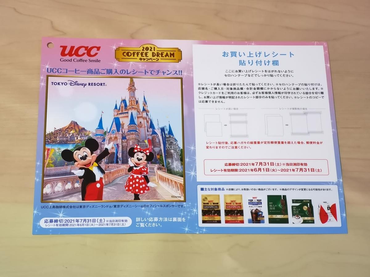 ヤオコー×UCC上島珈琲 2021 COFFEE DREAMキャンペーン
