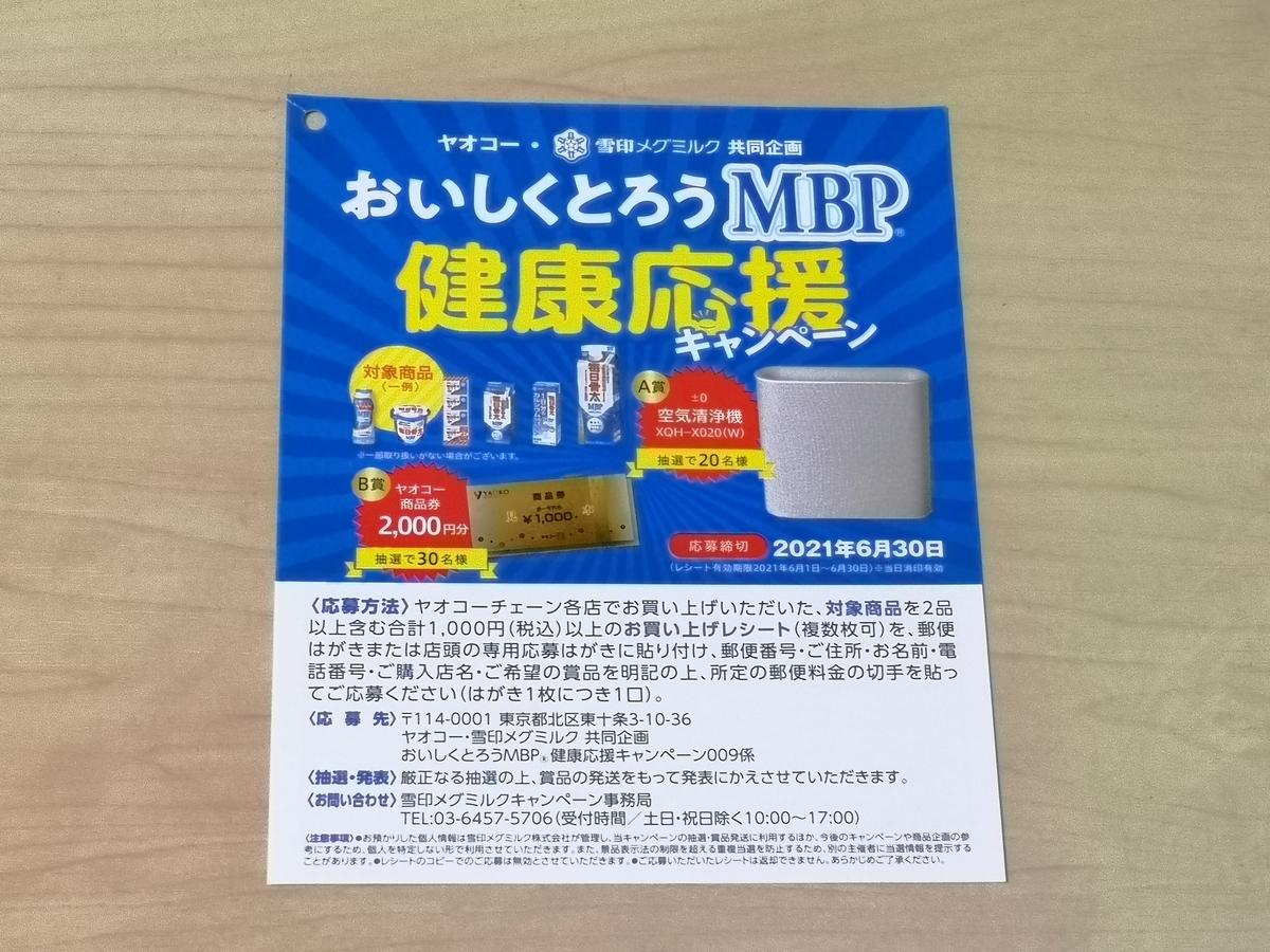 ヤオコー×雪印メグミルク おいしくとろうMBP®健康応援キャンペーン