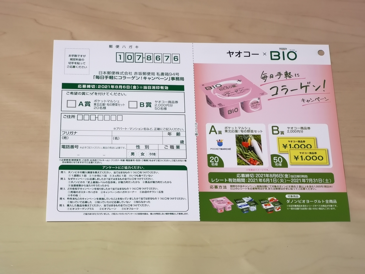 ヤオコー×ダノンジャパン 毎日手軽にコラーゲン!キャンペーン