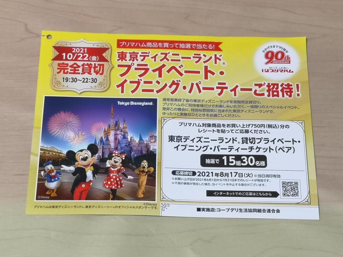 コープデリ×プリマハム 東京ディズニーランド®プライベート・イブニング・パーティーご招待!