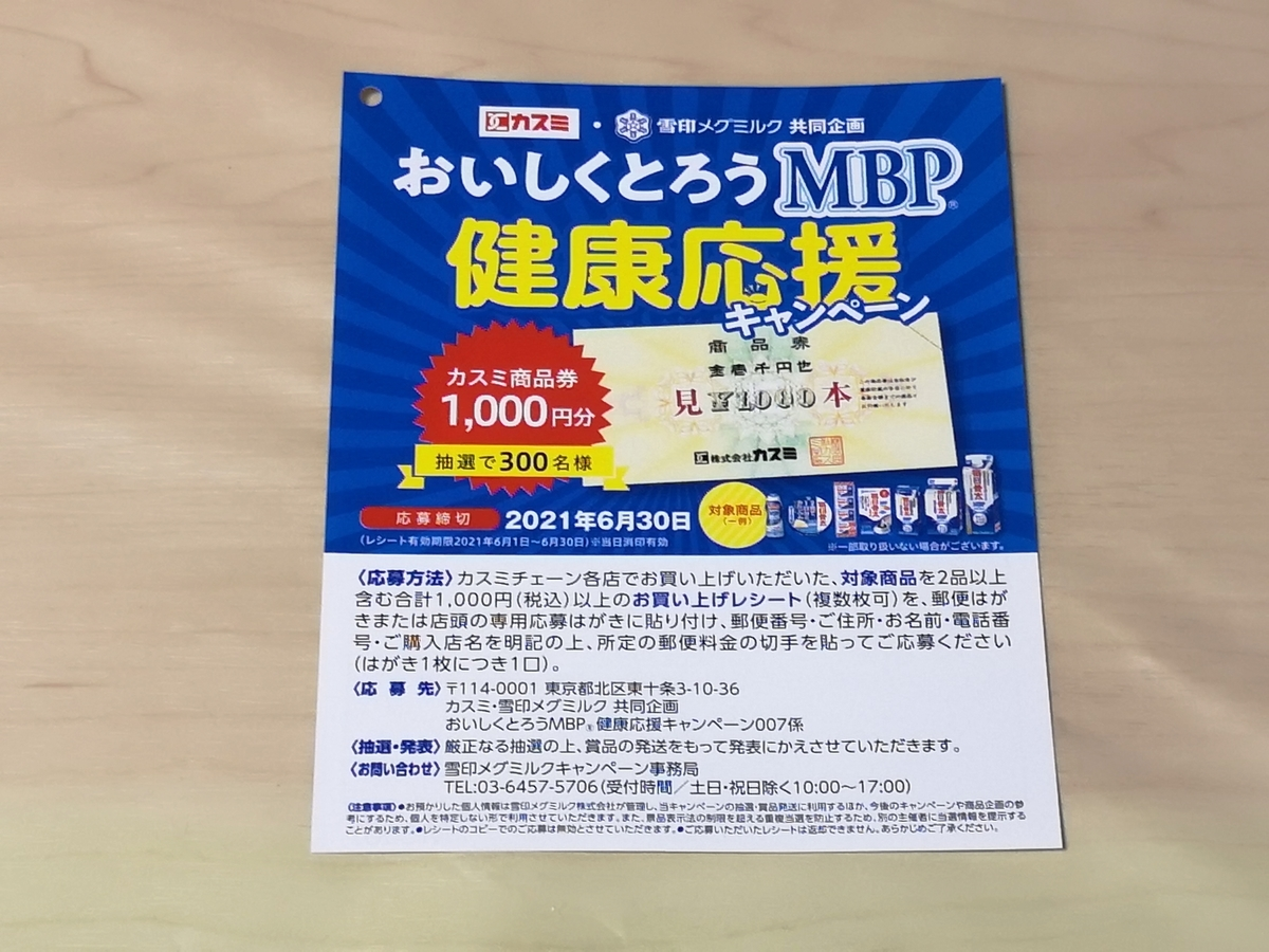 カスミ×雪印メグミルク おいしくとろうMBP®健康応援キャンペーン