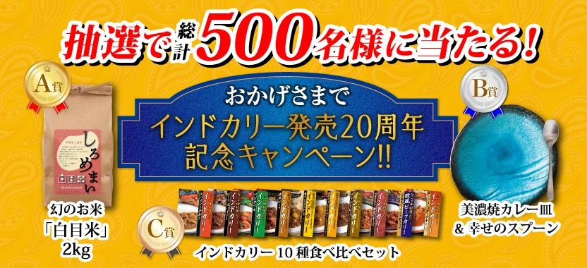 新宿中村屋 インドカリー発売20周年記念キャンペーン!!