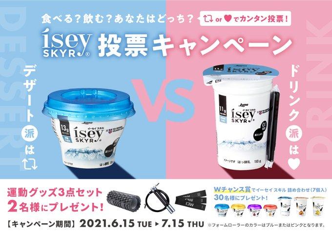 日本ルナ Isey SKYR 投票キャンペーン