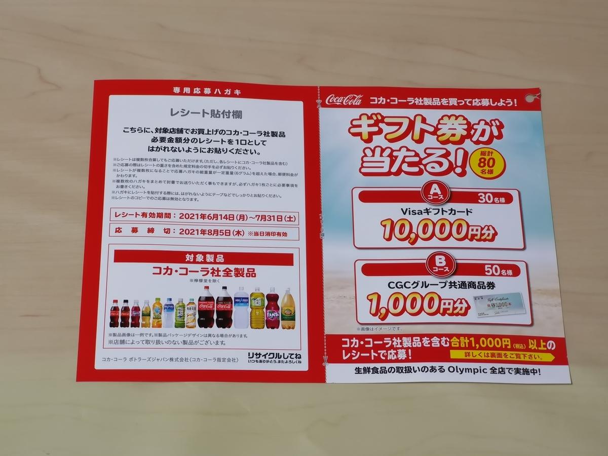Olympic×コカ・コーラ ギフト券が当たる!キャンペーン