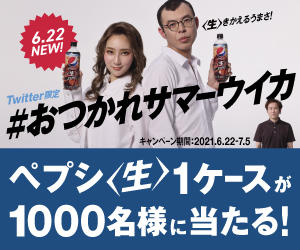 サントリー #おつかれサマーウイカ Twitterキャンペーン
