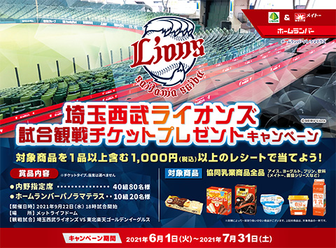 いなげや×メイトー 埼玉西武ライオンズ 試合観戦チケット プレゼントキャンペーン