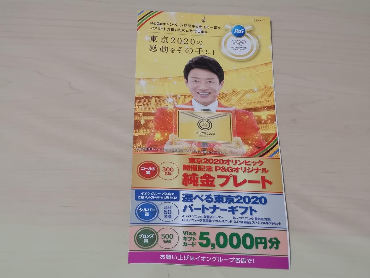 イオングループ×P&G 東京2020オリンピック開催記念 P&Gオリジナル純金プレート当たる!P&Gプレゼントキャンペーン
