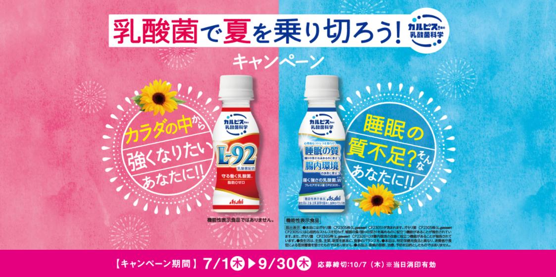 アサヒ飲料 乳酸菌で夏を乗り切ろう!キャンペーン